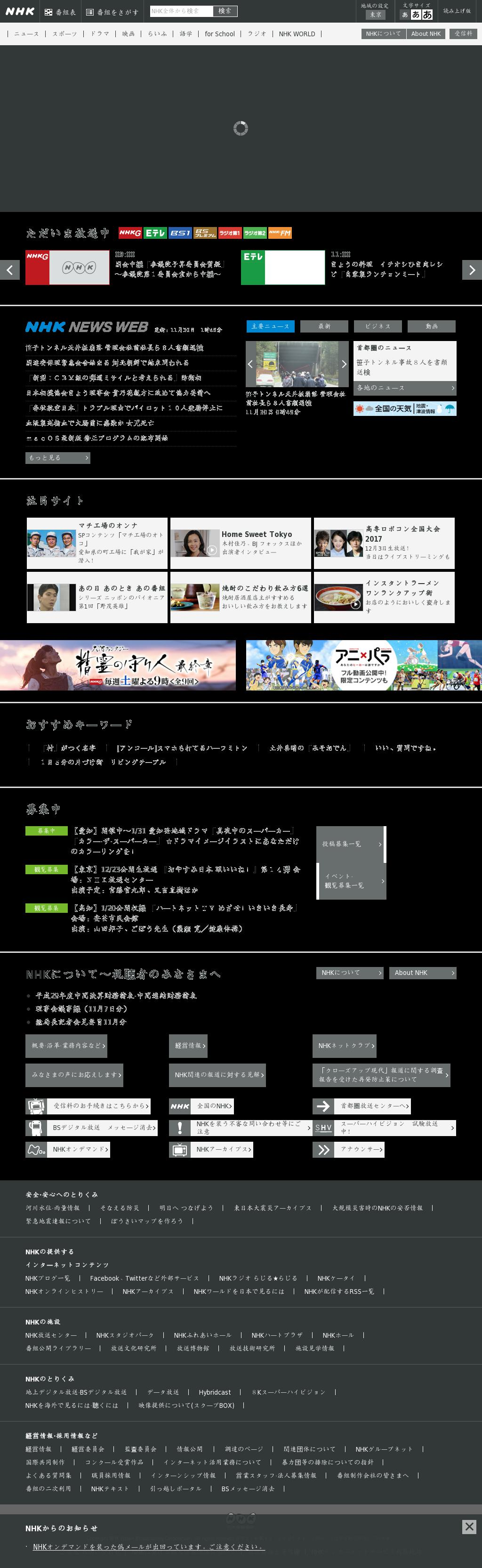 NHK Online at Friday March 23, 2018, 5:06 a.m. UTC