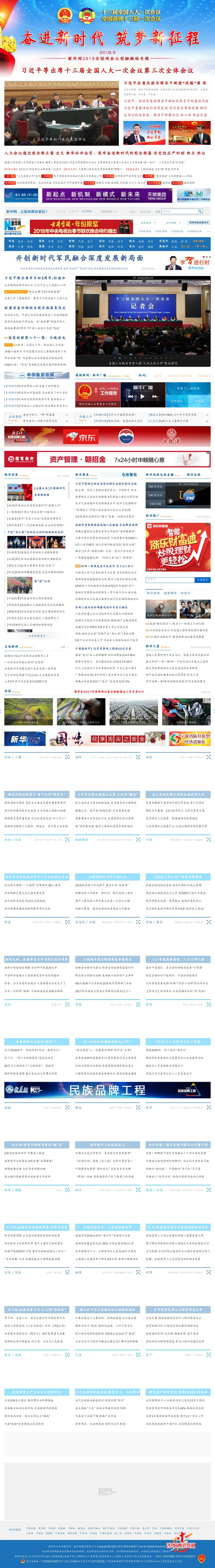 Xinhua at Monday March 12, 2018, 7:25 a.m. UTC