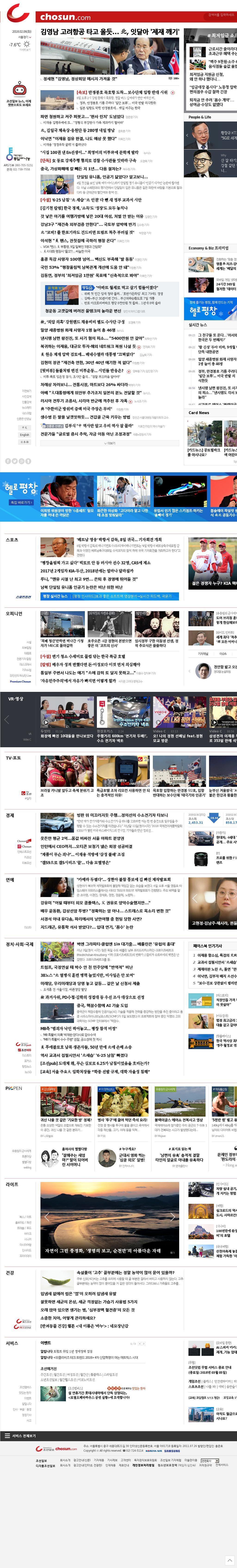 chosun.com at Tuesday Feb. 6, 2018, 10:02 a.m. UTC