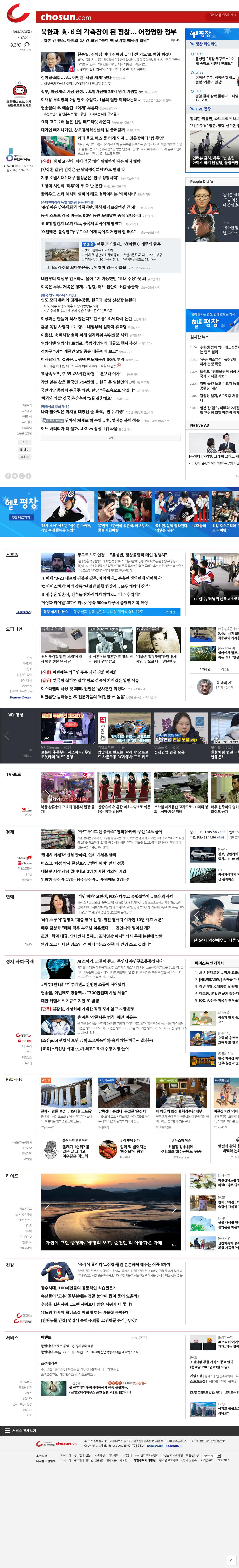 chosun.com at Wednesday Feb. 7, 2018, 10:02 p.m. UTC