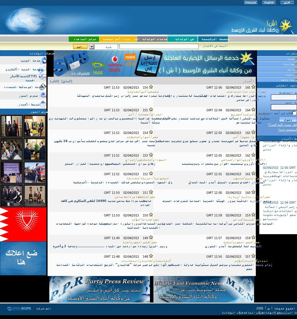 MENA at Tuesday April 2, 2013, 12:14 p.m. UTC