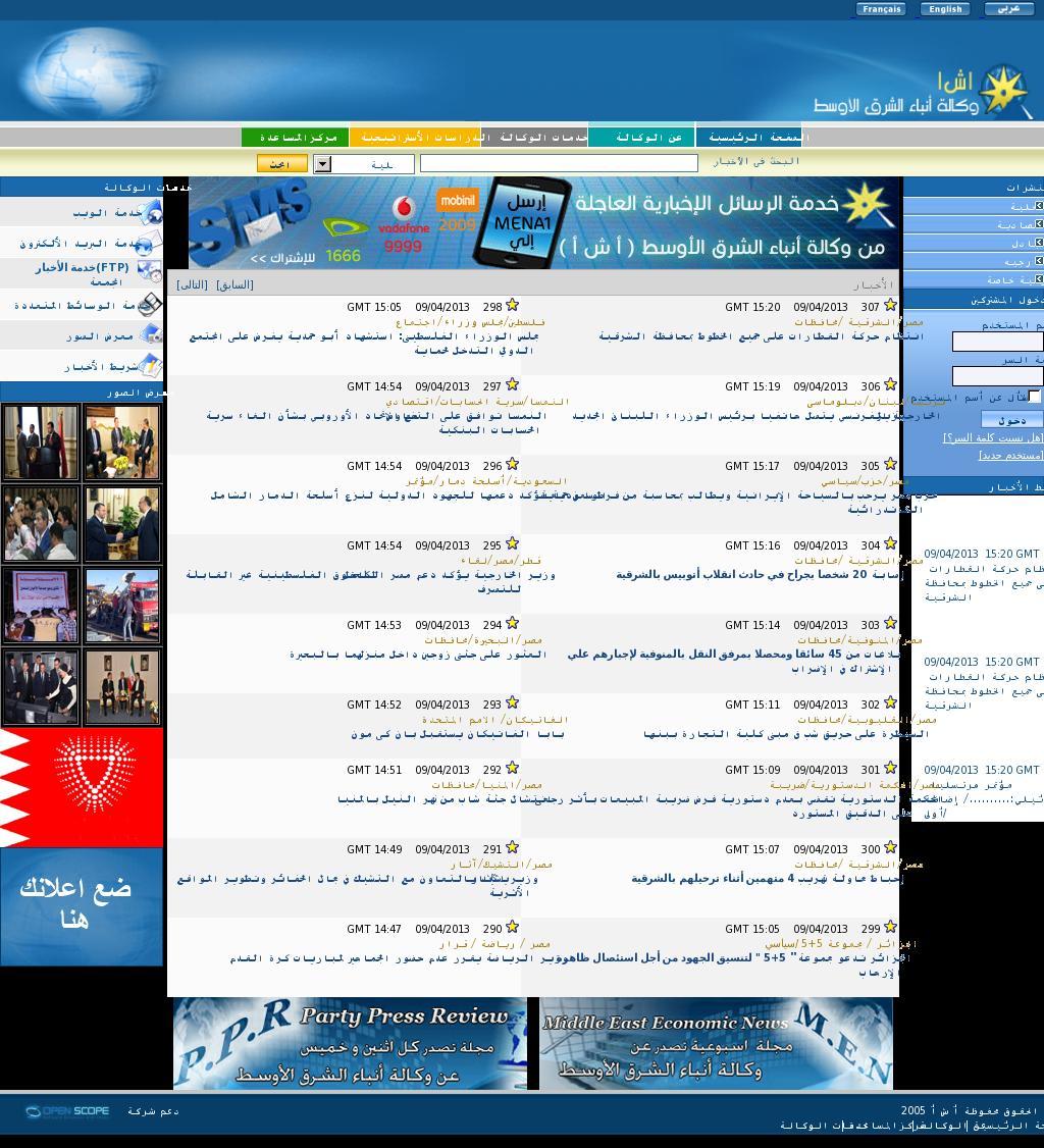 MENA at Tuesday April 9, 2013, 3:22 p.m. UTC