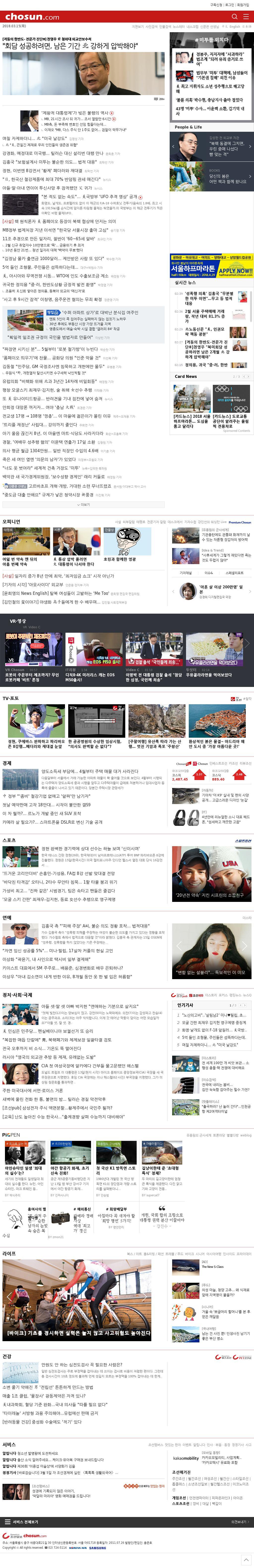 chosun.com at Thursday March 15, 2018, 4 a.m. UTC