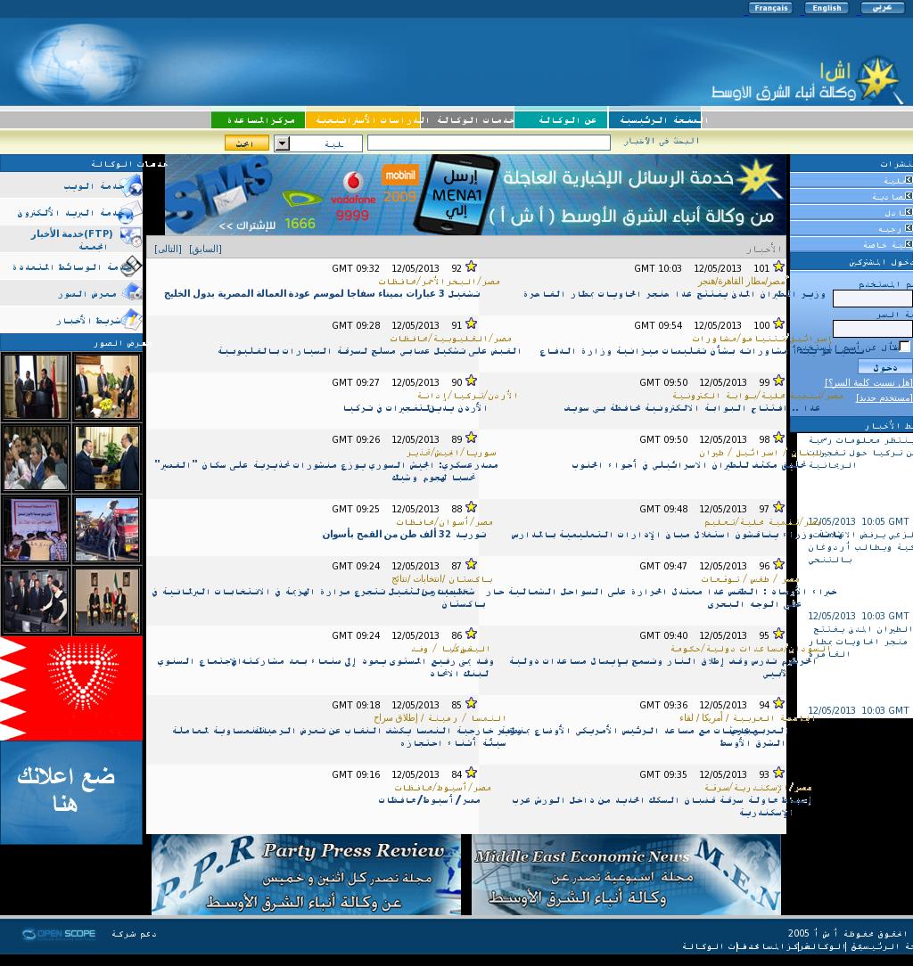 MENA at Sunday May 12, 2013, 10:13 a.m. UTC