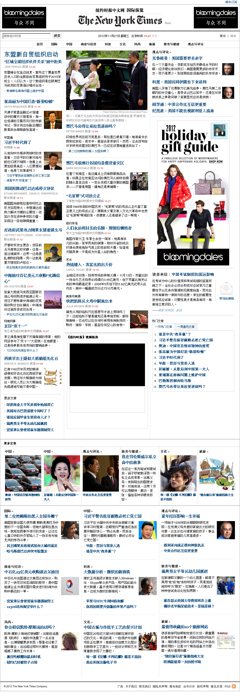 The New York Times (Chinese) at Wednesday Nov. 21, 2012, 8:20 a.m. UTC