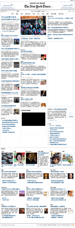 The New York Times (Chinese) at Thursday Nov. 22, 2012, 11:24 p.m. UTC