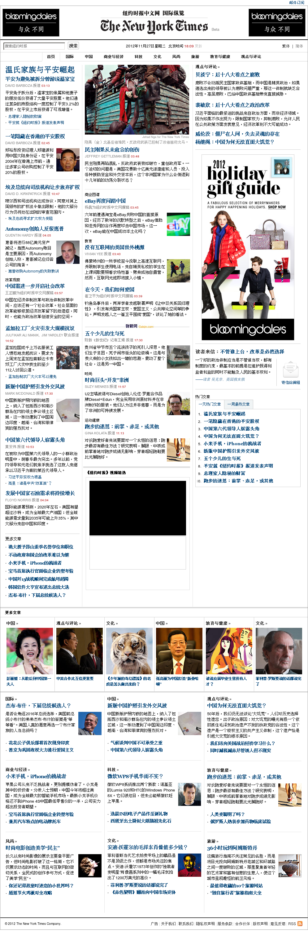 The New York Times (Chinese) at Tuesday Nov. 27, 2012, 10:20 a.m. UTC