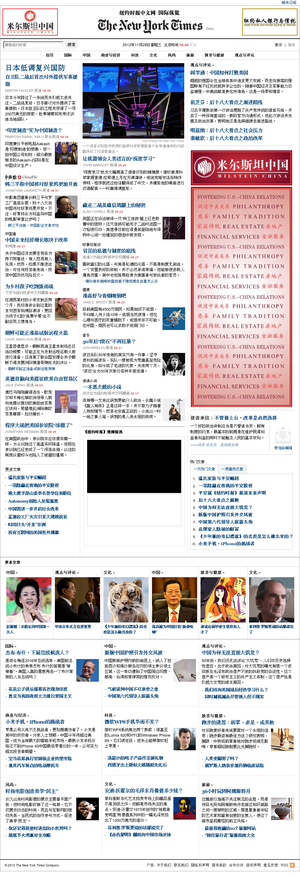 The New York Times (Chinese) at Wednesday Nov. 28, 2012, 1:25 a.m. UTC