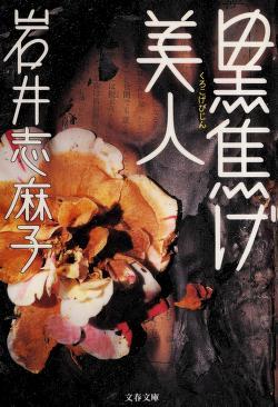 Cover of: Kurokoge bijin | Shimako Iwai